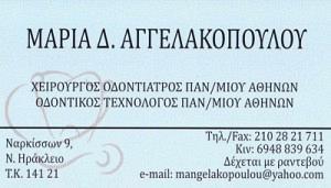 ΑΓΓΕΛΑΚΟΠΟΥΛΟΥ ΜΑΡΙΑ
