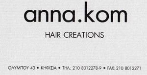 ANNA.KOM HAIR CREATIONS (ΚΑΡΑΓΙΑΝΝΗ ΑΝΝΑ)