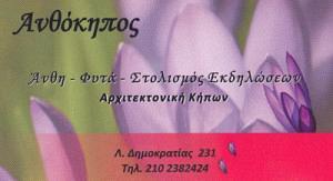 ΑΝΘΟΚΗΠΟΣ (ΑΝΤΩΝΙΟΥ ΑΝΤΙΓΟΝΗ)