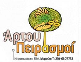 ΑΡΤΟΥ ΠΕΙΡΑΣΜΟΙ (ΚΟΝΤΟΓΟΥΡΗ ΔΕΣΠΟΙΝΑ)