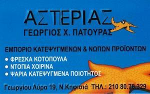 ΑΣΤΕΡΙΑΣ (ΠΑΤΟΥΡΑΣ ΓΕΩΡΓΙΟΣ)
