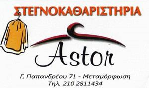 ASTOR (ΠΕΤΡΑΚΗ ΒΑΣΙΛΙΚΗ)