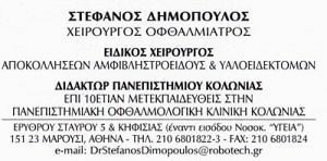 ΔΗΜΟΠΟΥΛΟΣ ΣΤΕΦΑΝΟΣ