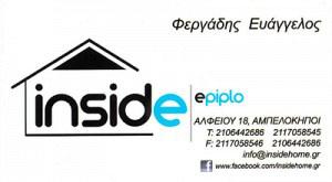 INSIDE (ΑΦΟΙ ΦΕΡΓΑΔΗ ΟΕ)