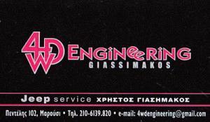 4WD ENGINEERING GIASSIMAKOS (ΓΙΑΣΗΜΑΚΟΣ ΧΡΗΣΤΟΣ)