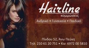 HAIR LINE (ΣΤΑΜΑΤΗ ΒΑΣΙΛΙΚΗ)