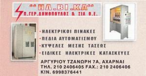 ΗΛΕΚΤΡΙΚΕΣ ΒΙΟΜΗΧΑΝΙΚΕΣ ΚΑΤΑΣΚΕΥΕΣ (ΔΗΜΟΠΟΥΛΟΣ ΠΑΝΑΓΙΩΤΗΣ)
