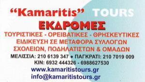 KAMARITIS TOURS