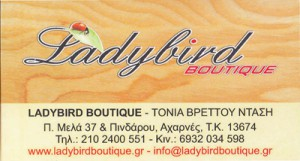 LADYBIRD BOUTIQUE (ΒΡΕΤΤΟΥ ΑΝΤΩΝΙΑ)