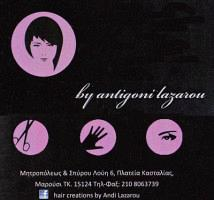 HAIR CREATIONS BY ANTIGONI LAZAROU (ΛΑΖΑΡΟΥ ΑΝΤΙΓΟΝΗ)