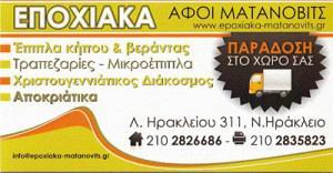 ΑΦΟΙ ΜΑΤΑΝΟΒΙΤΣ ΟΕ