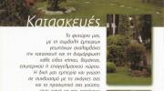 ΚΕΝΤΡΟ ΚΗΠΟΥ ΜΟΥΝΤΑΝΟΥ (ΜΟΥΝΤΑΝΟΥ ΜΑΡΙΑ)