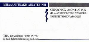 ΜΠΑΛΑΝΤΙΝΑΚΗ ΑΙΚΑΤΕΡΙΝΗ