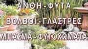 ΠΑΝΔΑΙΣΙΑ ΚΗΠΟΥ & ΑΡΩΜΑΤΩΝ (ΠΕΤΡΟΥΤΣΟΣ ΣΠΥΡΟΣ)