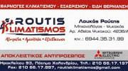 ROUTIS KLIMATISMOS (ΡΟΥΤΗΣ ΛΟΥΚΑΣ & ΣΙΑ ΕΕ)