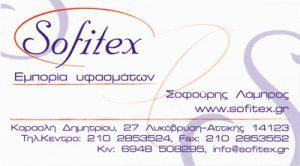 SOFITEX (ΣΟΦΟΥΡΗΣ ΛΑΜΠΡΟΣ)