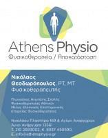 ATHENS PHYSIO (ΘΕΟΔΩΡΟΠΟΥΛΟΣ ΝΙΚΟΛΑΟΣ)