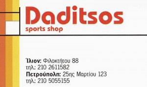 DADITSOS SPORT (ΔΑΔΙΤΣΟΣ ΚΩΝΣΤΑΝΤΙΝΟΣ & ΠΑΤΣΙΑ ΜΑΡΙΑ ΟΕ)