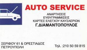 AUTO SERVICE (ΔΙΑΜΑΝΤΟΠΟΥΛΟΣ ΓΕΩΡΓΙΟΣ)