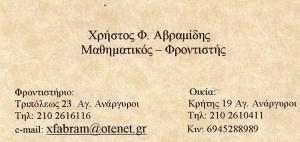 ΔΗΜΟΚΡΙΤΟΣ (ΑΒΡΑΜΙΔΗΣ ΧΡΗΣΤΟΣ)