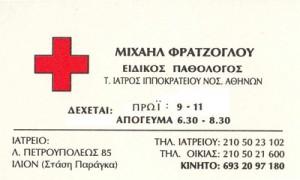 ΦΡΑΤΖΟΓΛΟΥ ΜΙΧΑΗΛ
