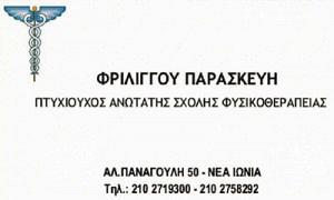 ΦΡΙΛΙΓΓΟΥ ΠΑΡΑΣΚΕΥΗ