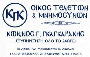 ΓΚΑΓΚΑΡΑΚΗΣ ΚΩΝΣΤΑΝΤΙΝΟΣ