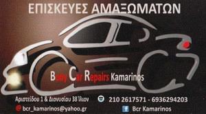 BCR KAMARINOS
