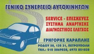 ΚΑΡΑΠΛΗΣ ΓΡΗΓΟΡΙΟΣ