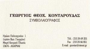 ΚΟΝΤΑΡΟΥΔΑΣ ΓΕΩΡΓΙΟΣ