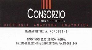 CONSORZIO (ΚΟΡΟΒΕΣΗΣ ΠΑΝΑΓΙΩΤΗΣ)