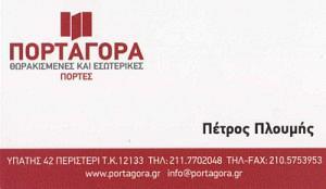 ΠΟΡΤΑΓΟΡΑ DISCOUNT DOOR MARKET (ΠΛΟΥΜΗΣ ΠΕΤΡΟΣ)
