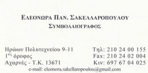 ΣΑΚΕΛΛΑΡΟΠΟΥΛΟΥ ΕΛΕΟΝΩΡΑ ΔΑΝΑΗ