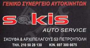 AUTO SERVICE SAKIS (ΑΛΕΒΙΖΟΣ ΔΙΟΝΥΣΙΟΣ)