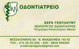 ΣΑΡΑ ΓΚΟΥΛΟΥΝΤ