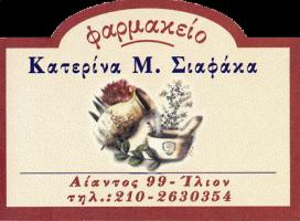 ΣΙΑΦΑΚΑ ΑΙΚΑΤΕΡΙΝΗ