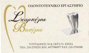 ΣΚΑΡΠΕΛΗΣ ΒΑΣΙΛΕΙΟΣ