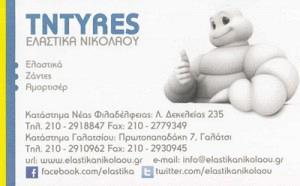 TN TYRES (ΝΙΚΟΛΑΟΥ ΑΘΑΝΑΣΙΟΣ)