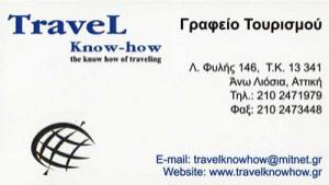 TRAVEL KNOW HOW (ΠΑΠΑΓΙΑΝΝΗΣ Δ & ΣΙΑ ΕΕ)