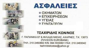 ΤΣΑΧΙΡΙΔΗΣ ΚΩΝΣΤΑΝΤΙΝΟΣ