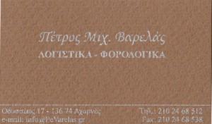 ΒΑΡΕΛΑΣ ΠΕΤΡΟΣ