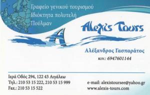 ALEXIS TOURS (ΓΑΣΠΑΡΑΤΟΣ ΑΛΕΞΑΝΔΡΟΣ & ΣΙΑ ΕΕ)