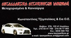 Ο ΝΙΚΟΣ (ΤΖΕΜΠΕΛΙΚΟΣ ΚΩΝΣΤΑΝΤΙΝΟΣ & ΣΙΑ ΟΕ)