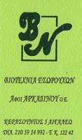 ΑΦΟΙ ΑΡΚΑΔΙΝΟΥ ΟΕ (ΑΡΚΑΔΙΝΟΣ ΕΥΑΓΓΕΛΟΣ & ΓΕΩΡΓΙΟΣ)