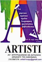 ARTISTI (ΠΑΡΝΑΣΣΑΣ ΚΩΝΣΤΑΝΤΙΝΟΣ)