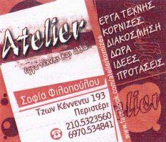 ATELIE (ΦΙΛΟΠΟΥΛΟΥ ΣΟΦΙΑ)