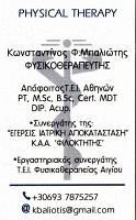 ΜΠΑΛΙΩΤΗΣ ΚΩΝΣΤΑΝΤΙΝΟΣ