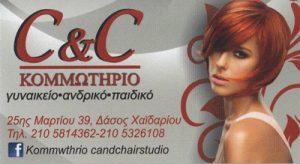 C & C HAIR STUDIO (ΒΑΣΙΛΟΓΙΑΝΝΗΣ Κ & ΖΑΧΑΡΗ Χ ΟΕ)
