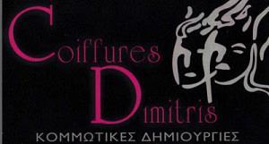 COIFFURES DIMITRIS (ΓΙΑΒΡΟΓΛΟΥ ΔΗΜΗΤΡΙΟΣ)