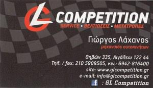 GL COMPETITION (ΛΑΧΑΝΟΣ ΓΕΩΡΓΙΟΣ)